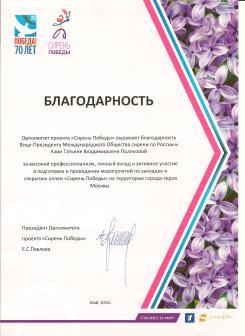 Благодарность Полякова Т В 05 2015 001