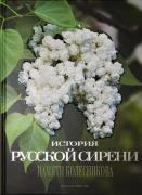 History of Russian Lilac