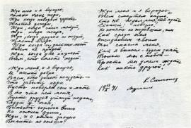 симонов